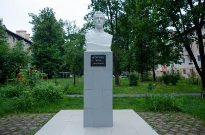 Монино, Алкснис Яков Иванович