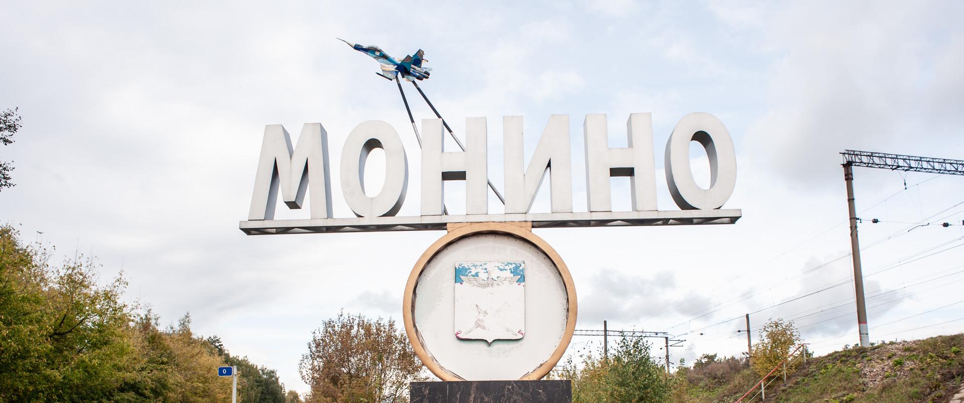 Монино Щелково