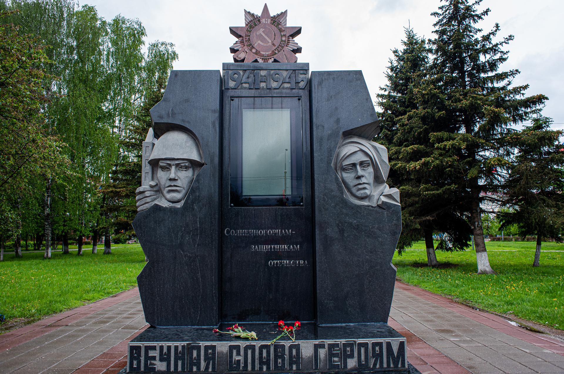 Солнечногорск, мемориал ВОВ