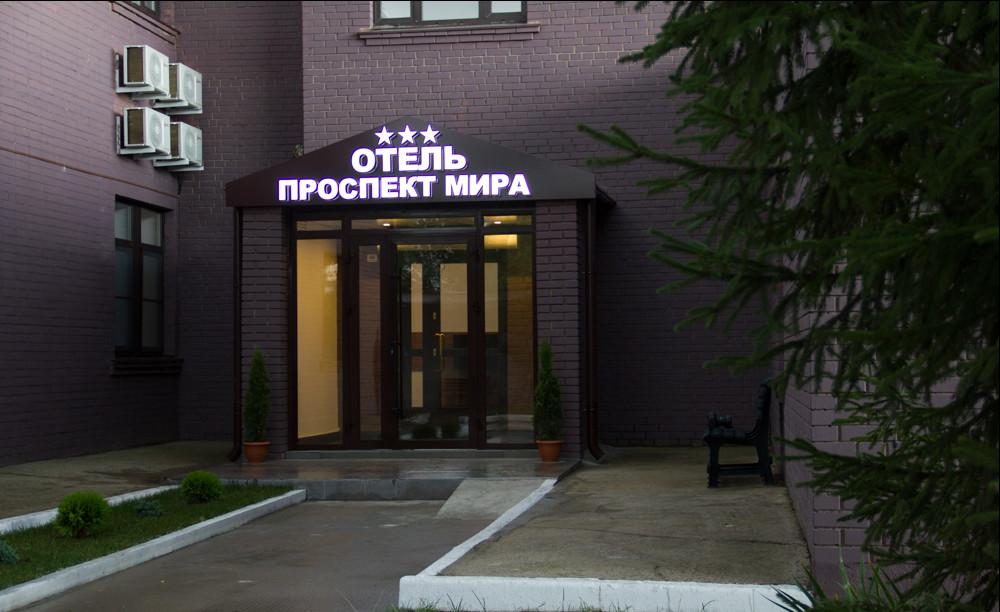 Отель «Проспект мира»