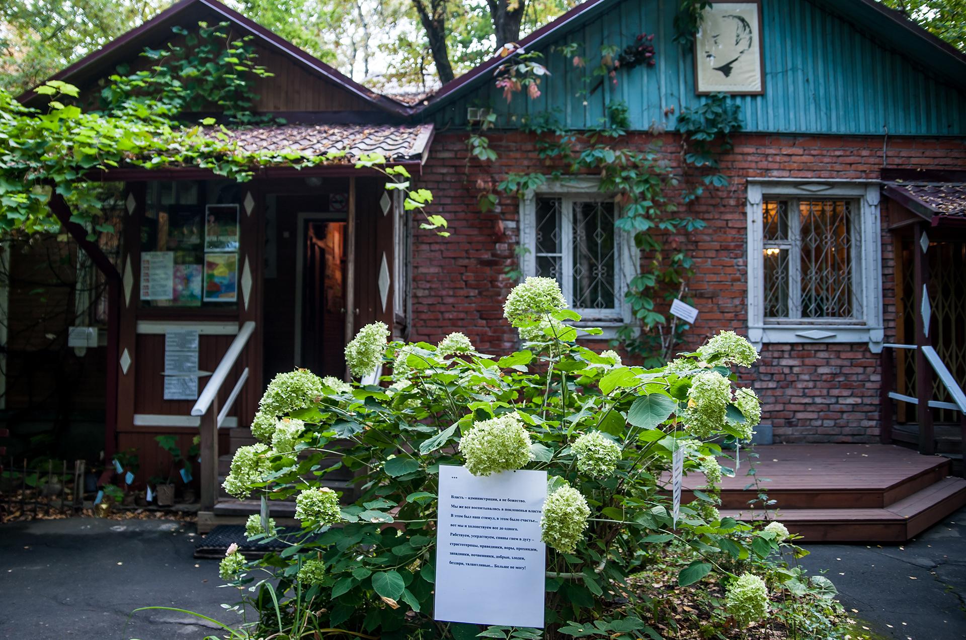 Переделкино Дом-музей Булата Окуджавы