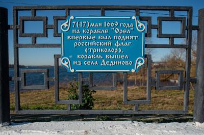 Дединово, Смотровая площадка, Стела фрегату Орёл