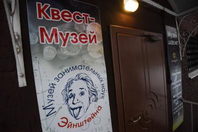 Ногинск, Квест-музей Эйнштейна