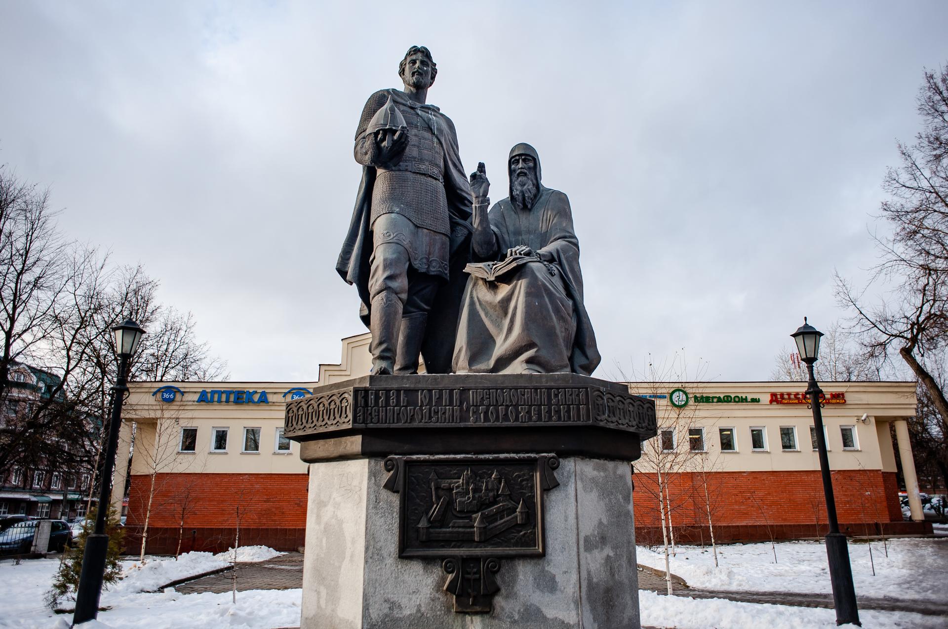 Звенигород, памятник преподобному Савве Сторожевскому и князю Юрию Звенигородскому