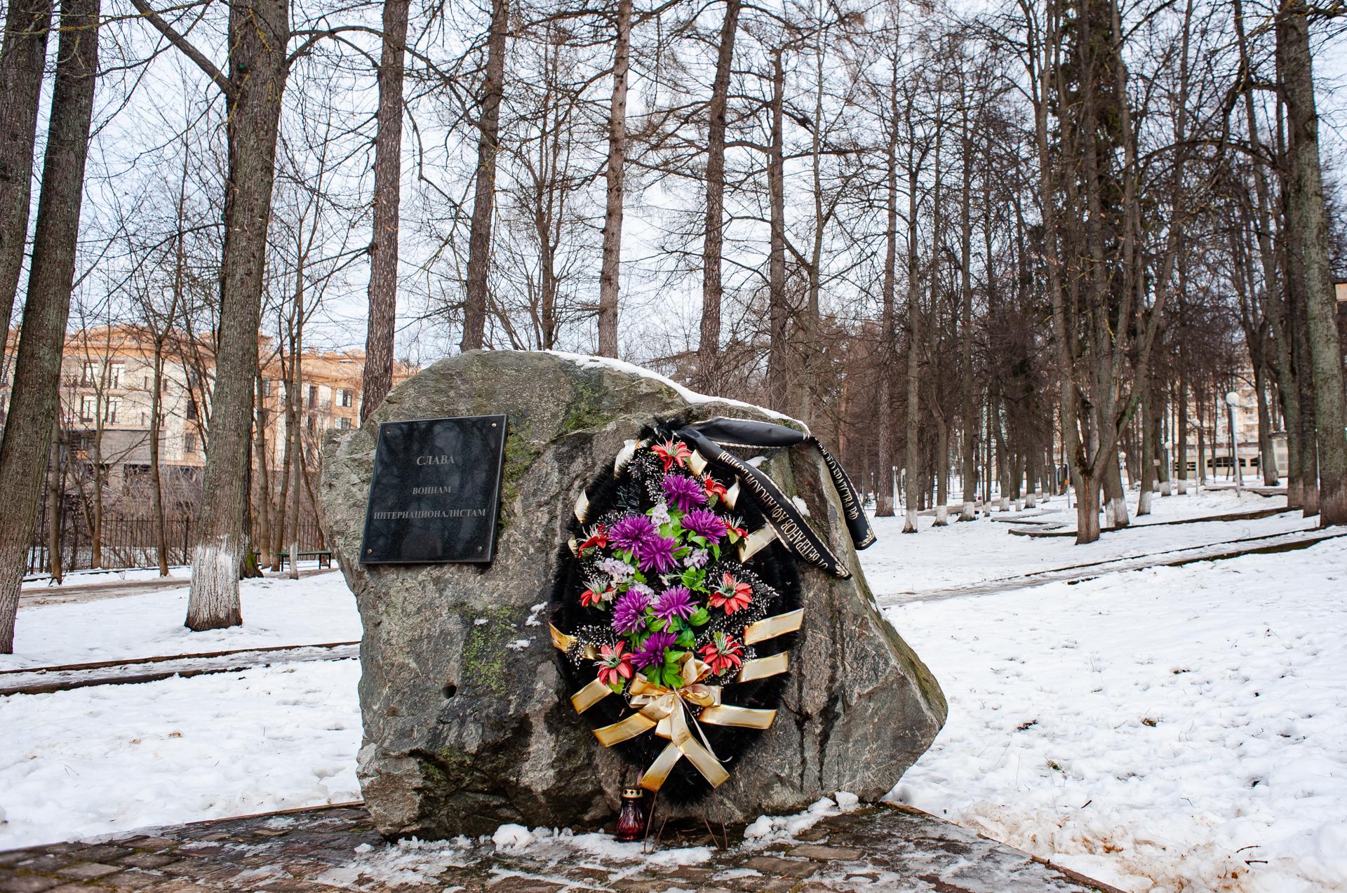 Звенигород, Городской парк, Памятник Воинам Интернационалистам