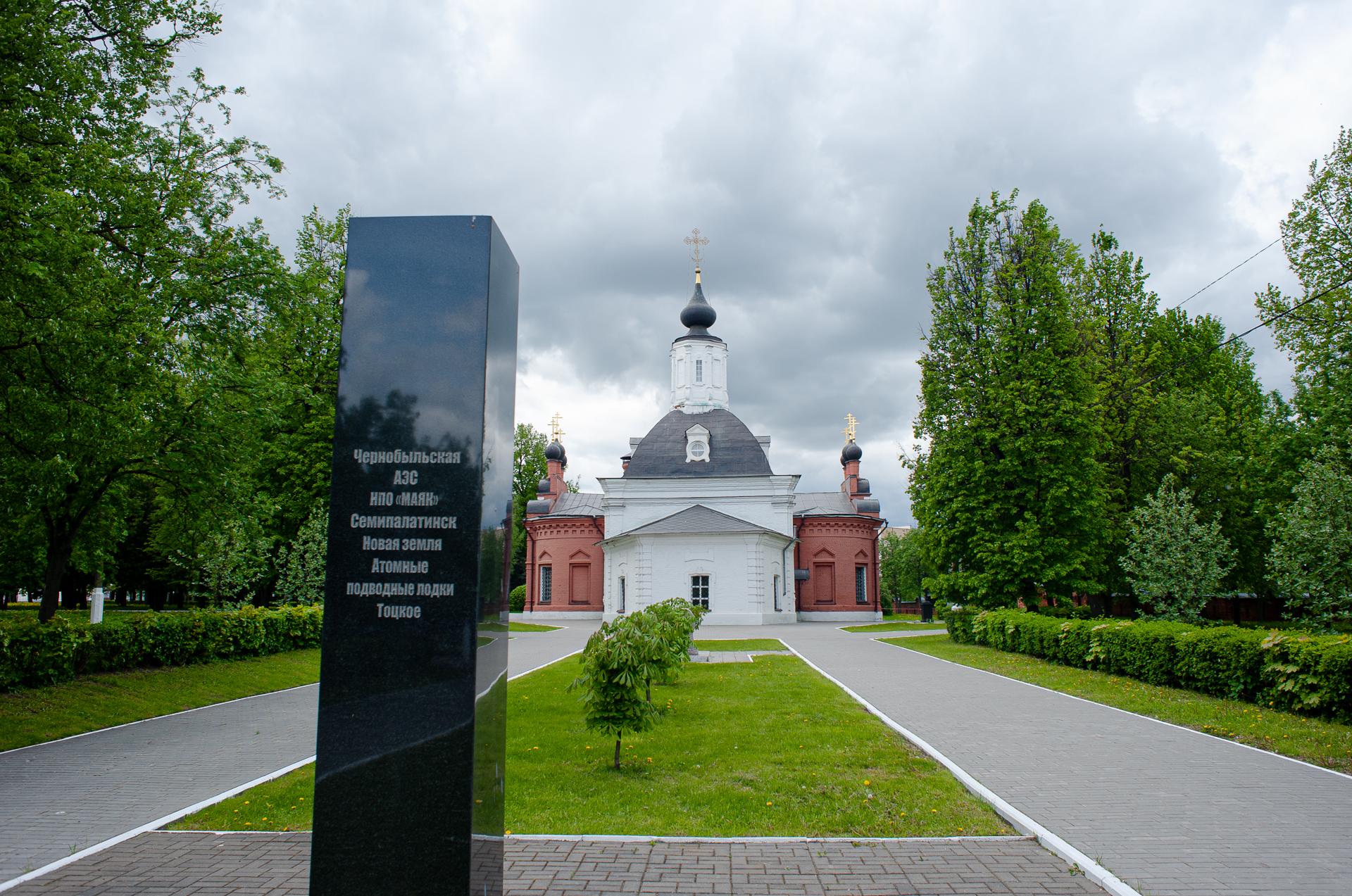 Коломна, Мемориальный парк, Памятник жертвам радиационных аварий и катастроф