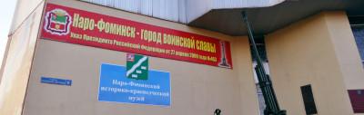 Историко-краеведческий музей в Наро-Фоминске