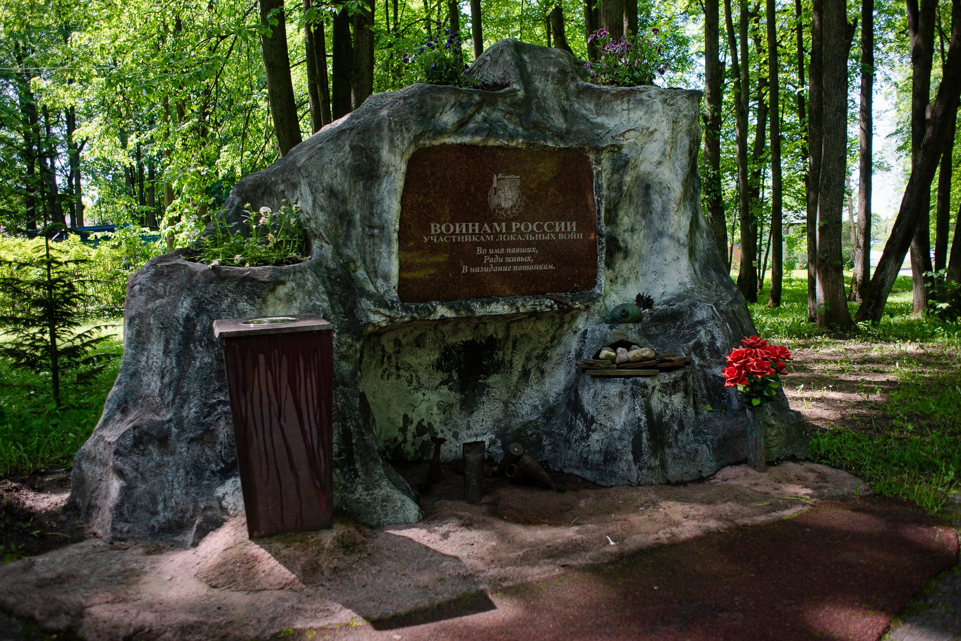 Лотошино, Лотошинский парк культуры и отдыха