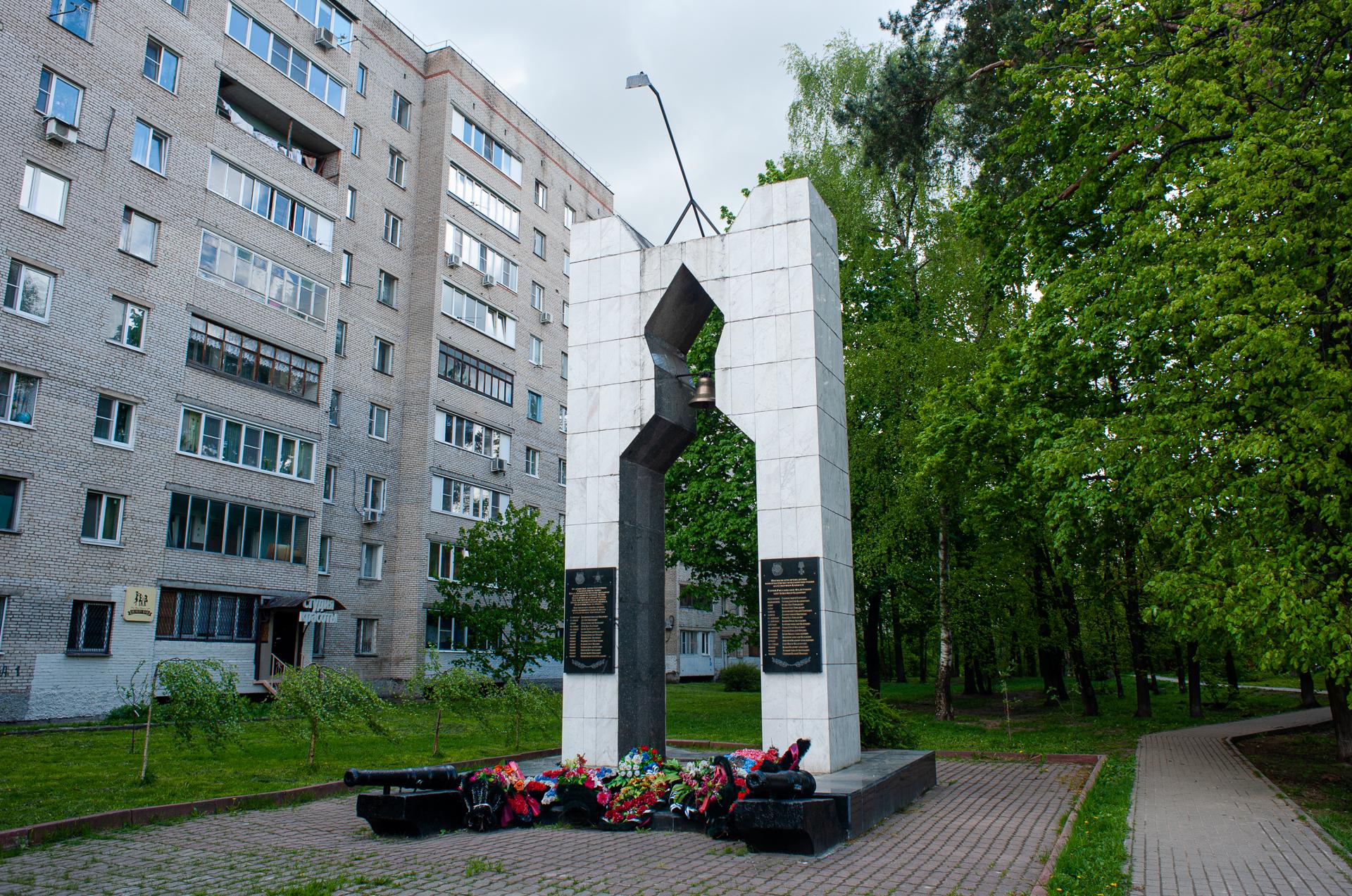 Пушкино, мемориал погибшим в Афганистане