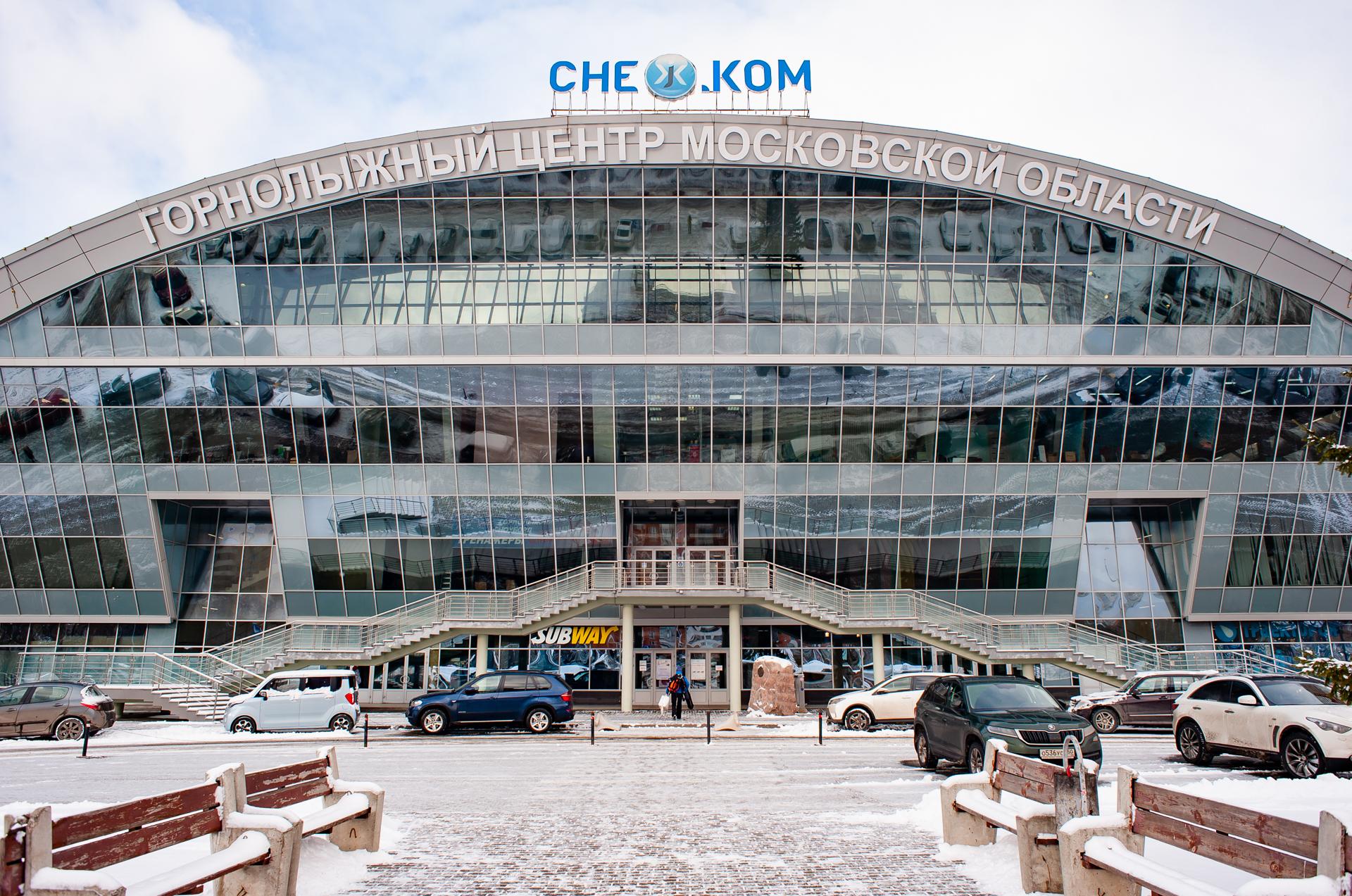 Красногорск, СНЕЖ.КОМ