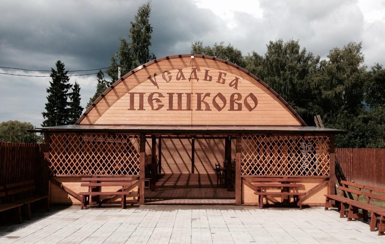 Усадьба Пешково