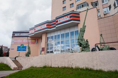 Наро-Фоминск,Наро-Фоминский историко-краеведческий Музей