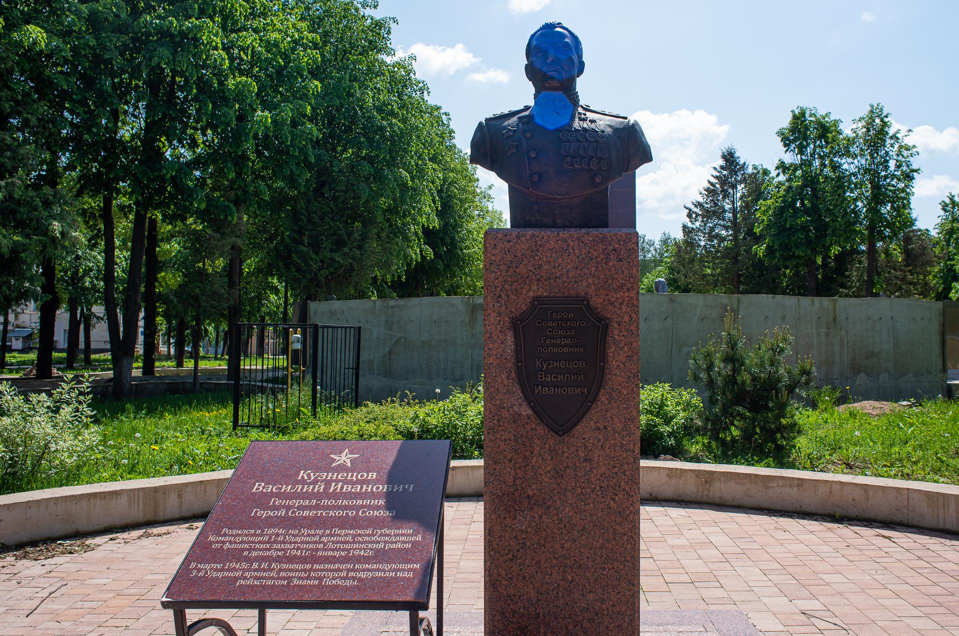 Лотошино, памятник  Кузнецову Василию Ивановичу