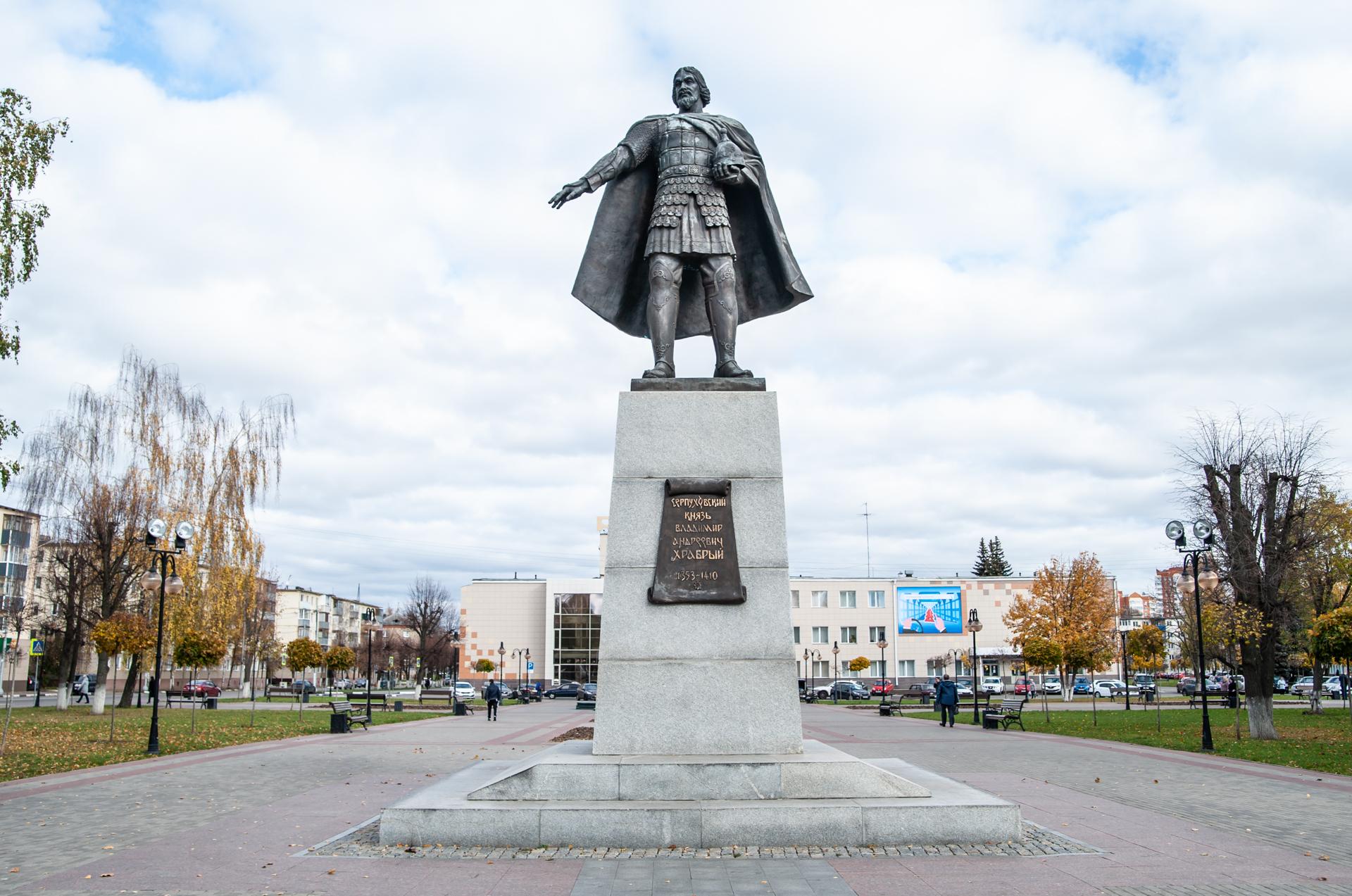 Серпухов. Памятник Серпуховскому князю В.А. Храброму