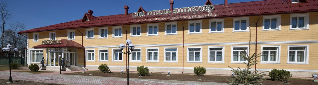 Спа-отель «Ашукино»