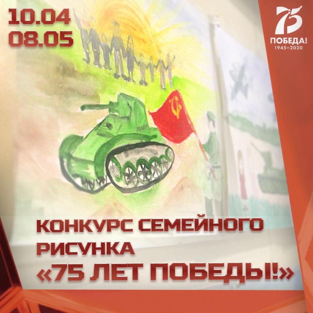 Конкурс детских рисунков «75 лет Победы»