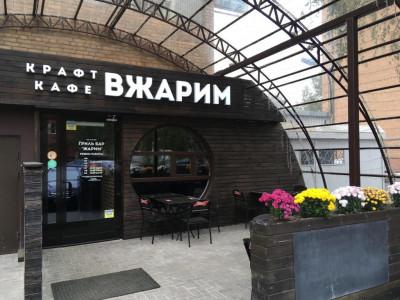 Крафт-кафе «Вжарим» в Люберцах