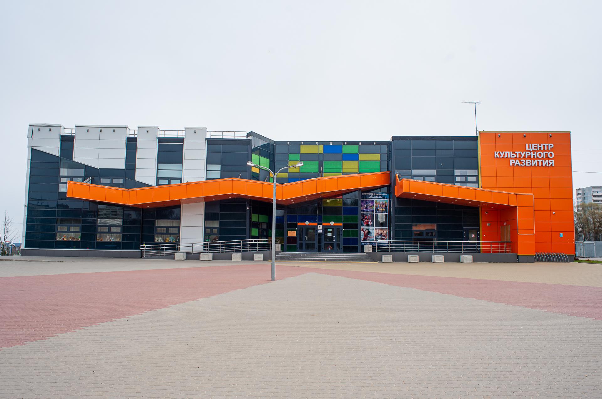 Пущино, Центр культурного развития