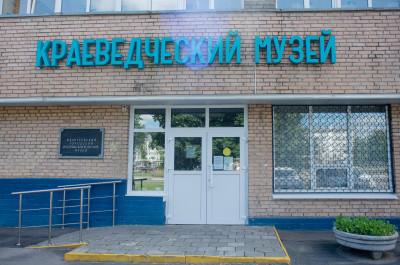 Ивантеевка, Краеведческий музей