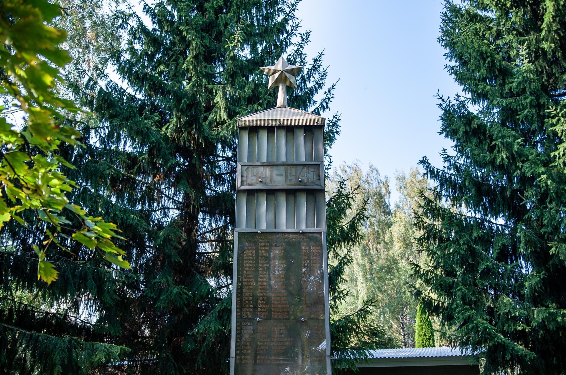 Солнечногорск, памятник погибшим во время ВОВ
