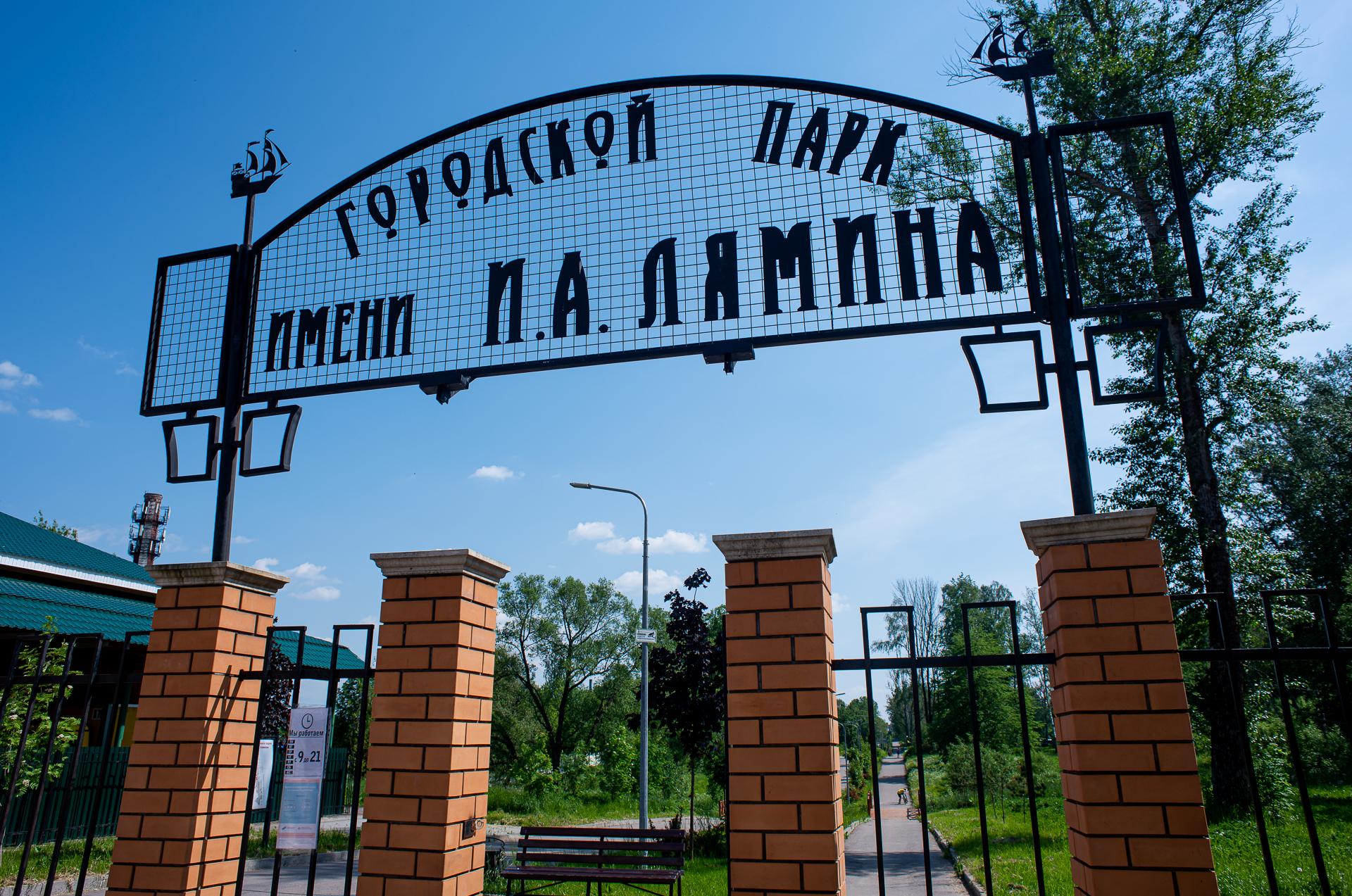 Яхрома, Парк Лямина