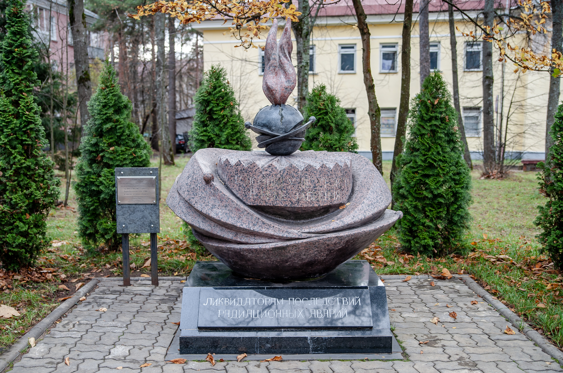 Дубна, площадь Мира, монумент ликвидаторам последствий радиационных аварий
